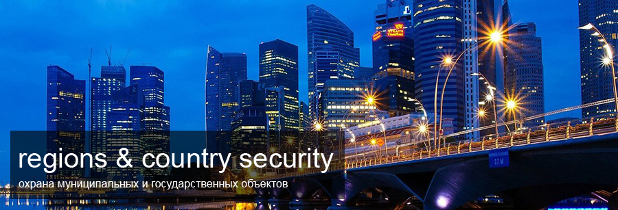 AB_Solution_Security_bezopasnostj-gosudarstva