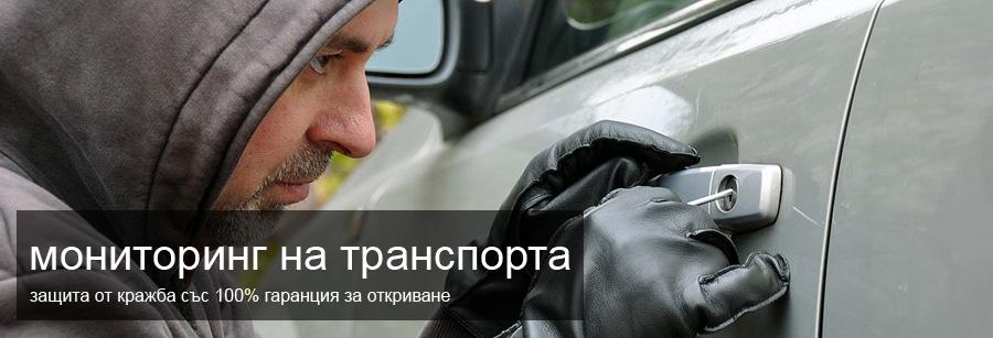 Защита от кражба със 100% гаранция за откриване